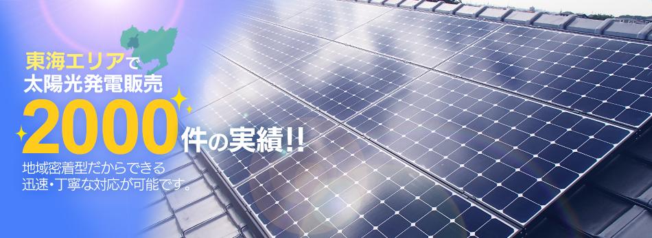 地元名古屋で太陽光発電2000件の実績!